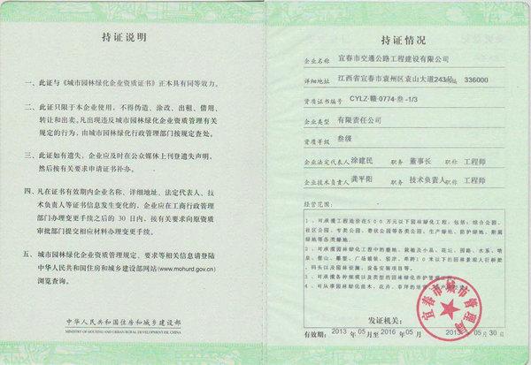城市园林绿化资质证书